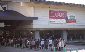 鞄工房山本版 奈良ガイド 『霜月』 ~11/7(月)まで開催中!正倉院展に行ってきました!~