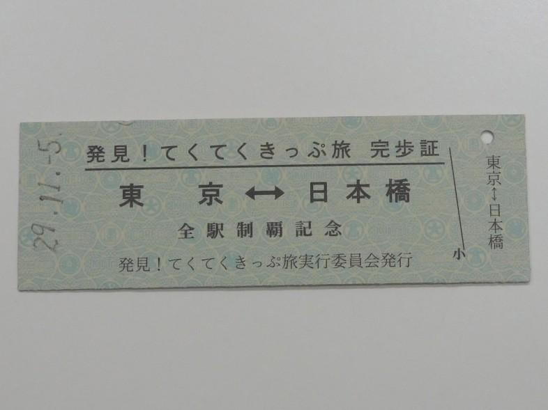 豪華 硬券きっぷ