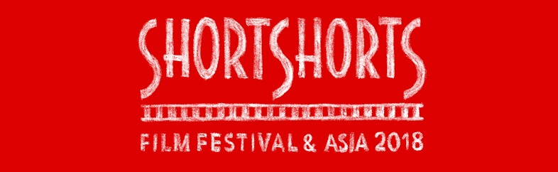【鞄工房山本 表参道店】無料でいくつも映画が楽しめる!ショートショートフィルムフェスティバル&アジア2018