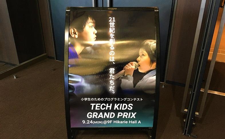 【鞄工房山本 表参道店】小学生のためのプログラミングコンテンストへ行ってきました!