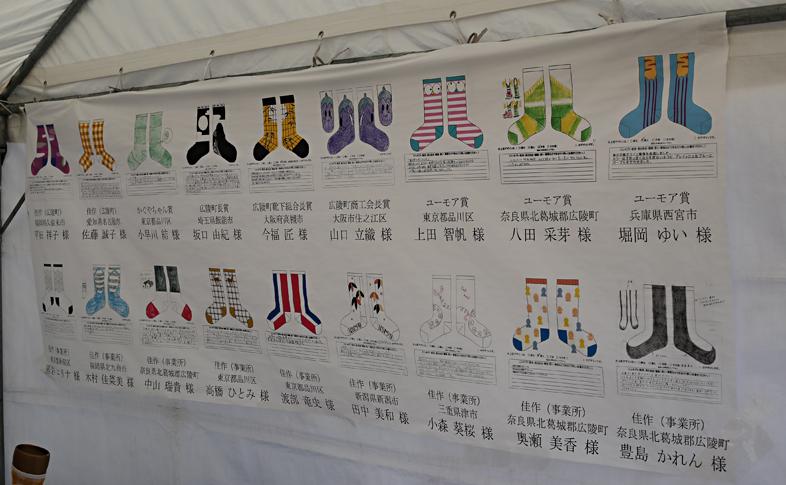 靴下のデザイン