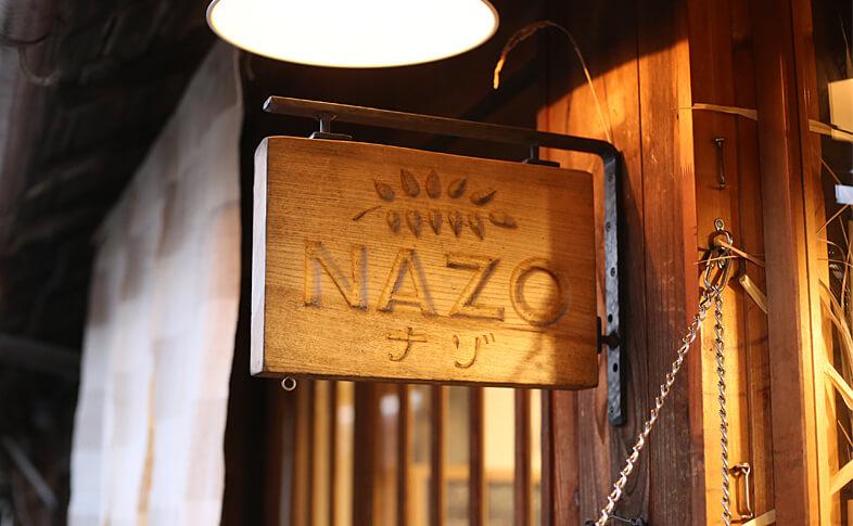 魅力的なバリの世界と優しい味に出会う「NAZO BALI」