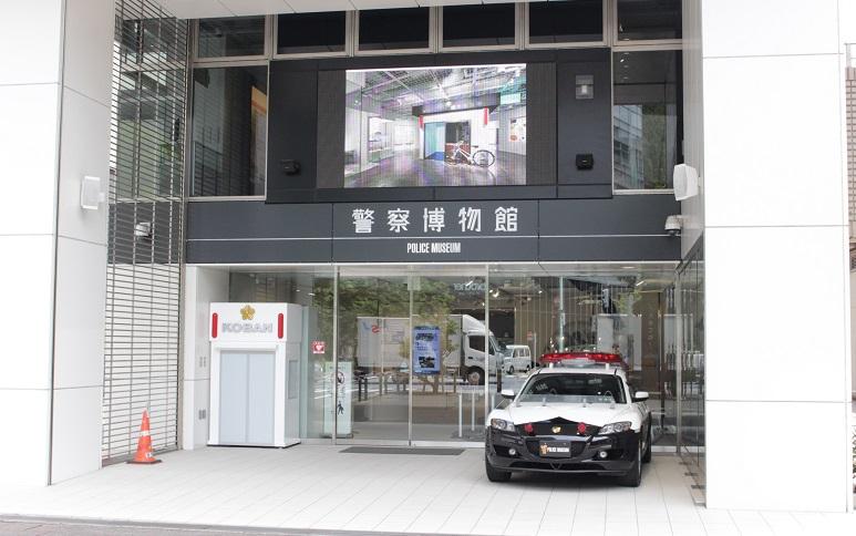 【鞄工房山本 銀座店】子どもから大人まで楽しめる体験型「警察博物館」