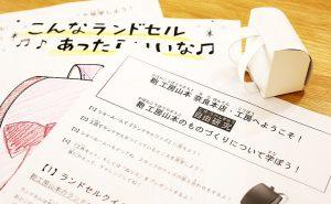 【鞄工房山本】夏休みの自由研究に!奈良のランドセル工房を見学して「ものづくり」について学ぼう!