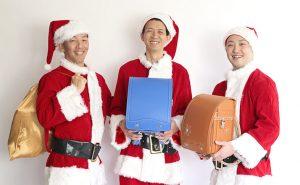 【鞄工房山本】サンタクロースがランドセルをお届けします!(東京・千葉・神奈川・名古屋・大阪・奈良)