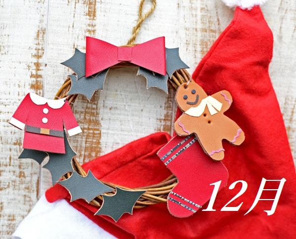 【奈良本店】12月のワークショップ「ランドセルの革でクリスマスリースづくり」を開催します。
