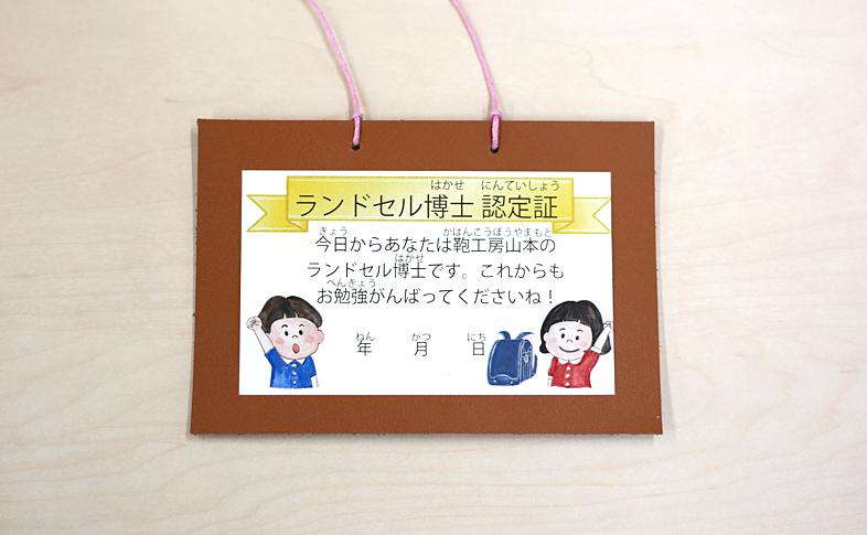 奈良の工房を見学して、「ランドセル博士」になろう!
