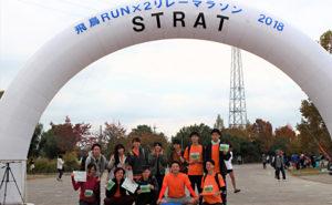 さわやかな秋空のもとで一致団結!「飛鳥RUN×2リレーマラソン」