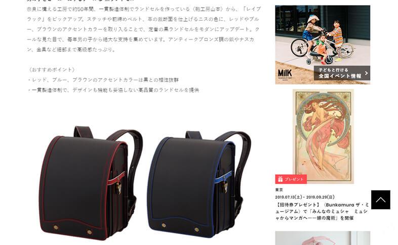 「MilK JAPON WEB」で「レイブラック」が紹介されました。