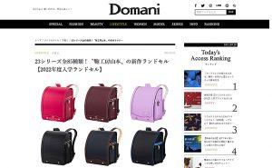 「Web Domani」にて鞄工房山本のランドセルが紹介されました。