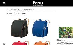 「Fasu」で「アンティークブロンズ」が紹介されました。