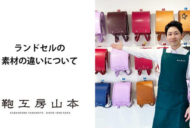 【鞄工房山本のランドセル】素材の違いについてご紹介!