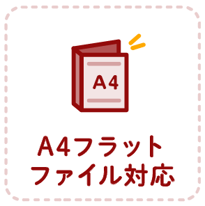 A4フラットファイル